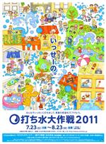Uchimizuposter_2011
