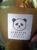 Chikuhou_fair_2011_06