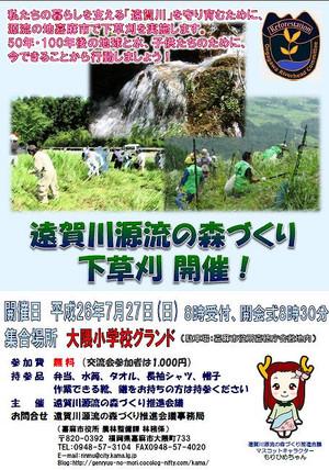 Shitakusagari2014